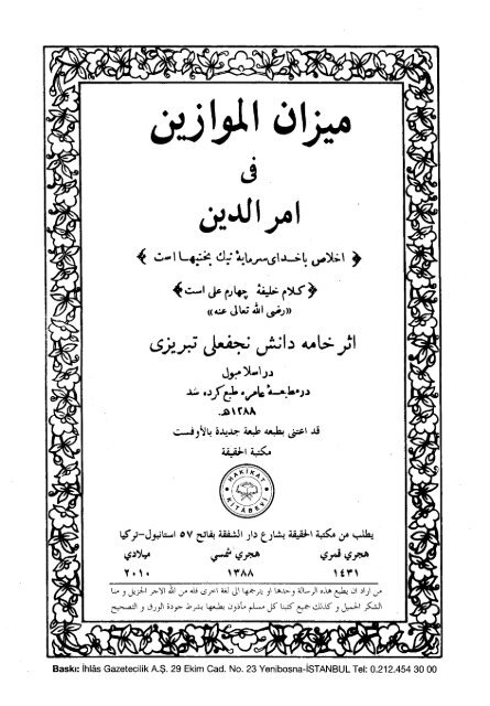 Farsi - Persian - ١٤ - ميزان الموازين في امر الدين (در رد نصارى)