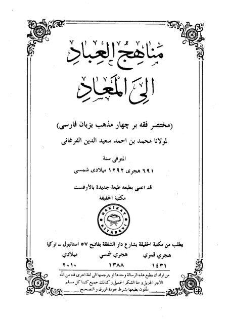 Farsi - Persian - ١٦ - مناهج العباد(عمده)