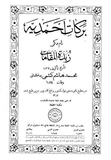 Farsi - Persian - ١٢ - زبدة المقامات (بركات احمدية)