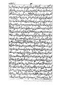 Farsi - Persian - ١٢ - زبدة المقامات (بركات احمدية) - Page 4