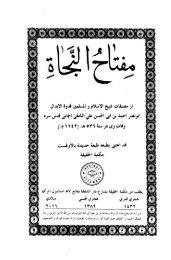 Farsi - Persian - ١٣ - مفتاح النجاة لاحمد نامقي جامي ويليه نصايح عبد الله انصاري