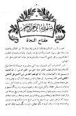 Farsi - Persian - ١٣ - مفتاح النجاة لاحمد نامقي جامي ويليه نصايح عبد الله انصاري - Page 2