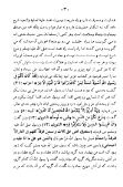 Farsi - Persian - ١٣ - مفتاح النجاة لاحمد نامقي جامي ويليه نصايح عبد الله انصاري - Page 3