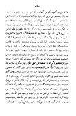Farsi - Persian - ١٣ - مفتاح النجاة لاحمد نامقي جامي ويليه نصايح عبد الله انصاري - Page 4