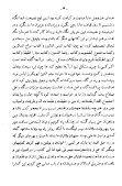 Farsi - Persian - ١٣ - مفتاح النجاة لاحمد نامقي جامي ويليه نصايح عبد الله انصاري - Page 5