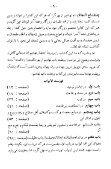 Farsi - Persian - ١٣ - مفتاح النجاة لاحمد نامقي جامي ويليه نصايح عبد الله انصاري - Page 6