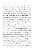Farsi - Persian - ١٣ - مفتاح النجاة لاحمد نامقي جامي ويليه نصايح عبد الله انصاري - Page 7