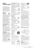 Sony BDP-S1E - BDP-S1E Mode d'emploi Bulgare - Page 2