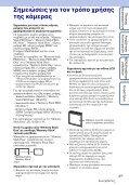 Sony DSC-W380 - DSC-W380 Consignes d'utilisation Grec - Page 3