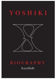 Yoshiki Biography