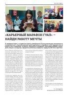 Спутник студента. Март 2018 - Page 2