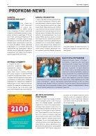 Спутник студента. Март 2018 - Page 4