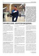 Спутник студента. Март 2018 - Page 6