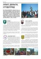 Спутник студента. Март 2018 - Page 7