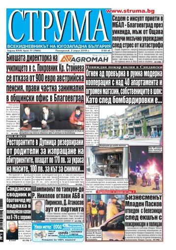 """Вестник """"Струма"""" брой 77"""