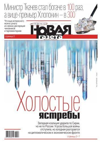 «Новая газета» №40 (понедельник) от 16.04.2018
