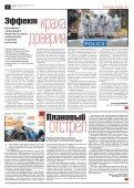 «Новая газета» №40 (понедельник) от 16.04.2018 - Page 2
