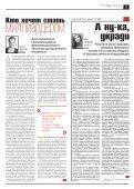 «Новая газета» №40 (понедельник) от 16.04.2018 - Page 3