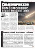 «Новая газета» №40 (понедельник) от 16.04.2018 - Page 6