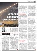 «Новая газета» №40 (понедельник) от 16.04.2018 - Page 7