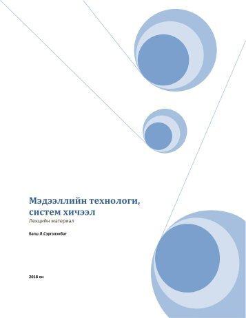 Lecture MPC131 2018
