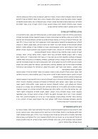 hed_7_98_rivka_belibaum - Page 2