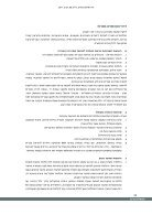 hed_7_98_rivka_belibaum - Page 3