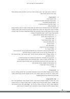 hed_7_98_rivka_belibaum - Page 4