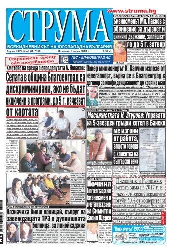 """Вестник """"Струма"""" брой 78"""