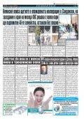 "Вестник ""Струма"" брой 78 - Page 3"