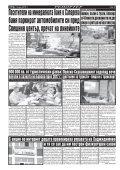 "Вестник ""Струма"" брой 78 - Page 4"