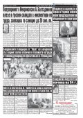 "Вестник ""Струма"" брой 78 - Page 5"