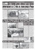 "Вестник ""Струма"" брой 78 - Page 6"