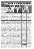 "Вестник ""Струма"" брой 78 - Page 7"