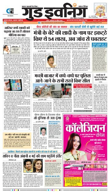 GOOD EVENING-INDORE-16-04-2018