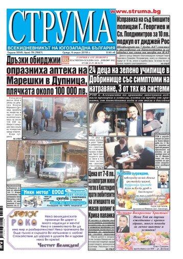 """Вестник """"Струма"""" брой 79"""