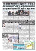 "Вестник ""Струма"" брой 79 - Page 2"