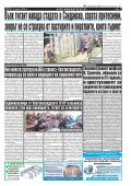 "Вестник ""Струма"" брой 79 - Page 3"