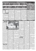 "Вестник ""Струма"" брой 79 - Page 6"