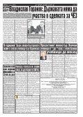 "Вестник ""Струма"" брой 79 - Page 7"