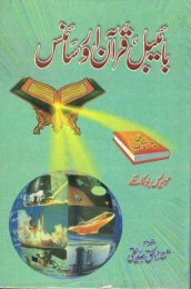 Bible Quran Aur Science