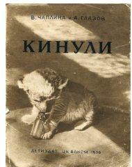 В. Чаплина и А. Глазов