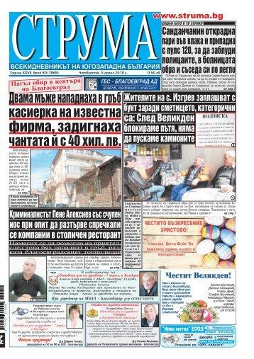 """Вестник """"Струма"""" брой 80"""