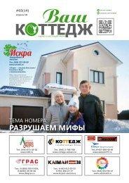 ВАШ КОТТЕДЖ #03(14) апрель 2018