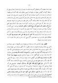Farsi - Persian - ١٩ - حقوق الاسلام - Page 3