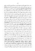 Farsi - Persian - ١٩ - حقوق الاسلام - Page 4