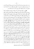 Farsi - Persian - ١٩ - حقوق الاسلام - Page 5