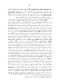 Farsi - Persian - ١٩ - حقوق الاسلام - Page 6