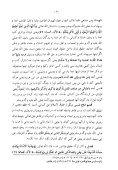 Farsi - Persian - ١٩ - حقوق الاسلام - Page 7