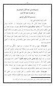 Farsi - Persian - ٢٠- مسموعات - Page 3
